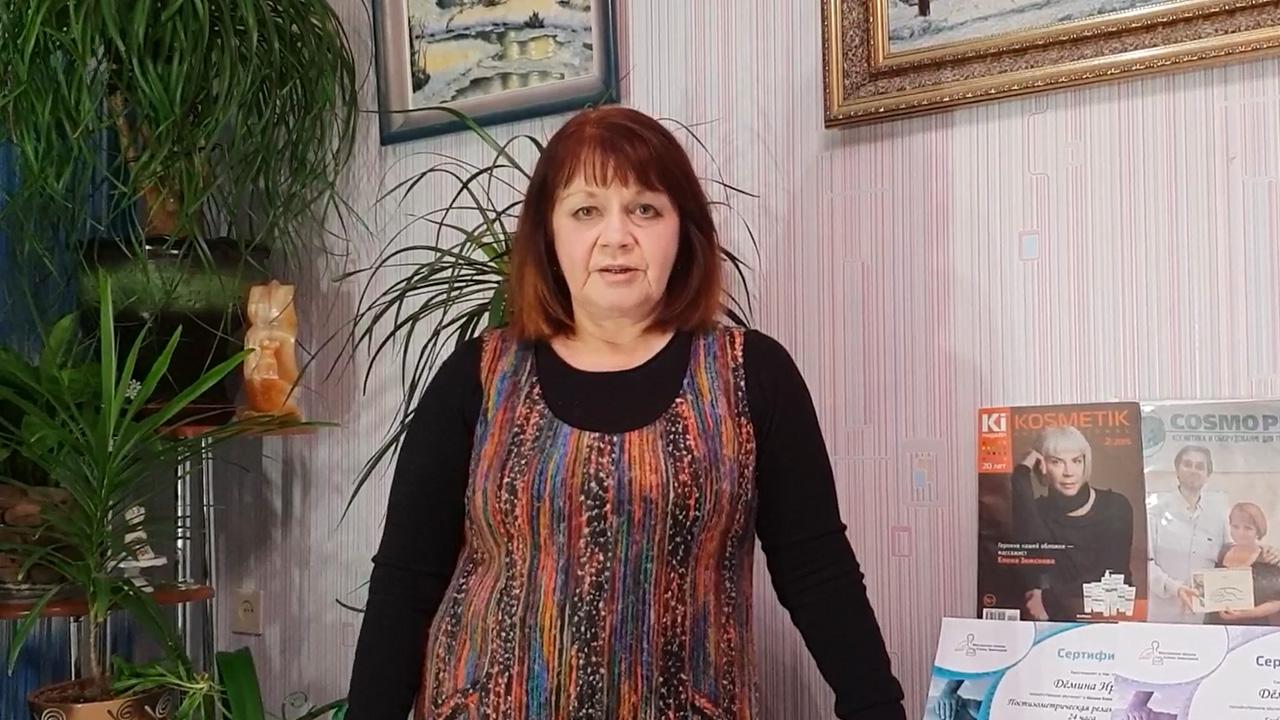 Дёмина Ирина Борисовна